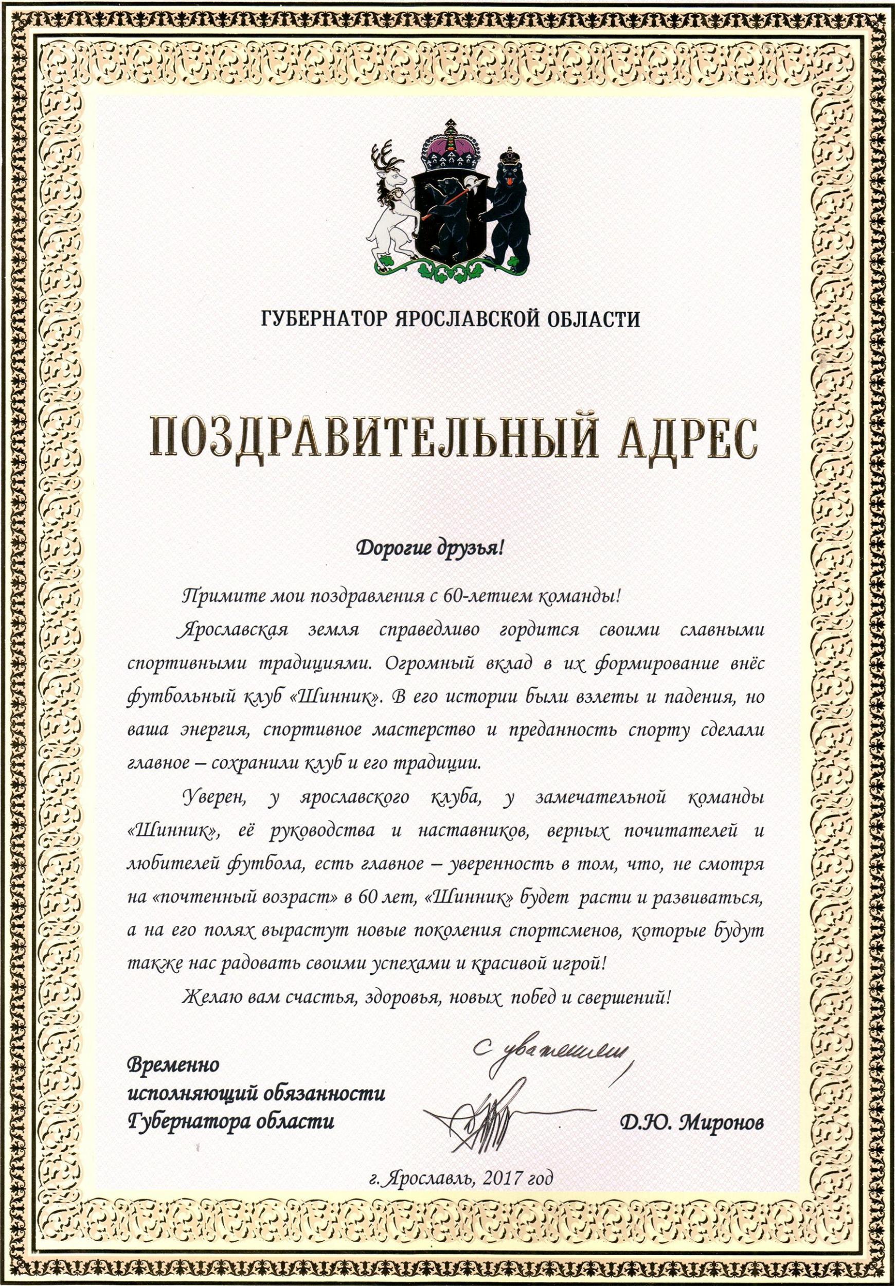 Поздравления мэра с юбилеем